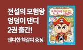 <엉덩이 댄디 더 영.2> 출간 이벤트(행사도서 구매 시 '엉덩이 댄디 책갈피'증정(책과 랩핑))