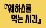 <웨하스를 먹는 시간> 동시집 이벤트(이벤트 도서 구매 시 '동시 따라쓰기 노트'선택(포인트 차감) )