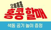 <오홍홍홍 홍콩할매> 출간 이벤트(행사도서 구매 시 '색동 공기 놀이'선택(포인트 차감) )