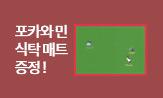 <축구> 출간 이벤트 (행사도서 구매 시 '포카와 민 시리즈 식탁 매트'선택(포인트 차감) )