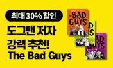 Bad Guys 30% 할인 (할인판매)