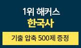2022 해커스 한능검 기출압축 500제 증정 이벤트(행사도서 구매 시 '기출압축 500제'선택(포인트 차감))