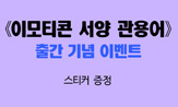 <이모티콘 서양 관용어> 출간 이벤트(행사도서 구매 시 '이모티콘 스티커'증정(책과 랩핑) )