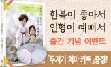 <한복이 좋아서 인형이 예뻐서> 이벤트 (행사 도서 구매시 '속치마'선택(포인트차감))