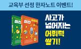 <미친 어휘력> 출간 이벤트(행사 도서 구매시 '1800 한자 노트'선택(포인트차감))