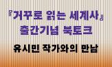 <거꾸로 읽는 세계사> 출간기념 북토크 이벤트(페이지 하단 신청하기 클릭 시 '북토크 참여'추첨(80명) )