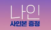 < 나인 > 출간 기념 이벤트(행사 도서 구매시 초판한정 '친필사인본'증)