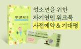 <청소년을 위한 자기연민 워크북> 사전구매 이벤트(기대평 작성 시 '명상 컨퍼런스 초대권'추첨(6명) )