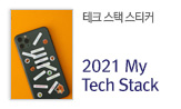 2021 My Tech Stack(행사도서 구매 시 기술태그스티커 증정(포인트 차감))