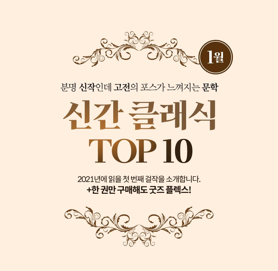 신간 클래식 TOP 10