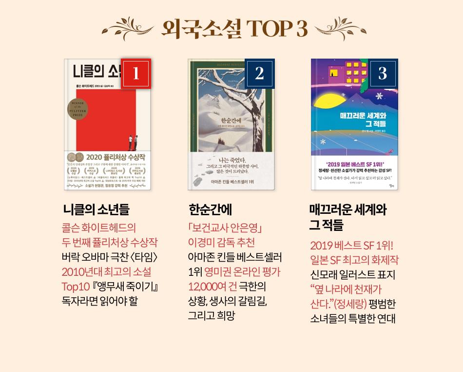 외국소설 TOP 3