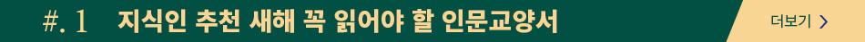 1. 지식인 추천 새해 꼭 읽어야 할 인문교양서/ 더보기