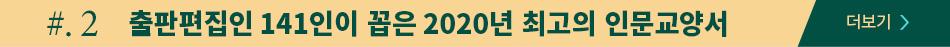 2. 출판편집인 141인이 꼽은 2020년 최고의 인문교양서/ 더보기