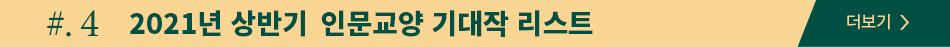 4. 2021년 상반기 인문교양 기대작 리스트/ 더보기