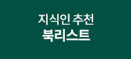 지식인 추천 북리스트