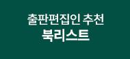 출판편집인 추천 북리스트