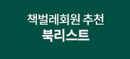 책벌레회원 추천 북리스트