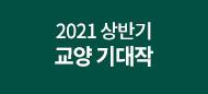 2021 상반기 교양 기대작