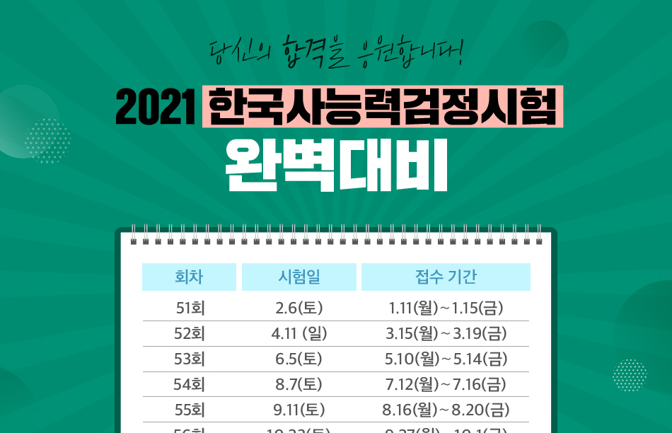 당신의 합격을 응원합니다!  2021 한국사능력검정시험  완벽대비