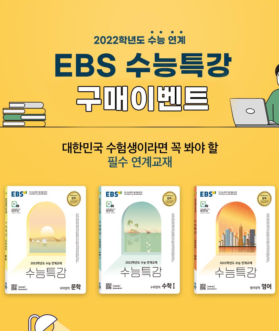 EBS 수능특강 드디어 출간!