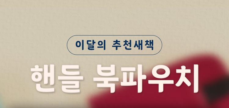 이달의 추천 새 책 핸들 북파우치