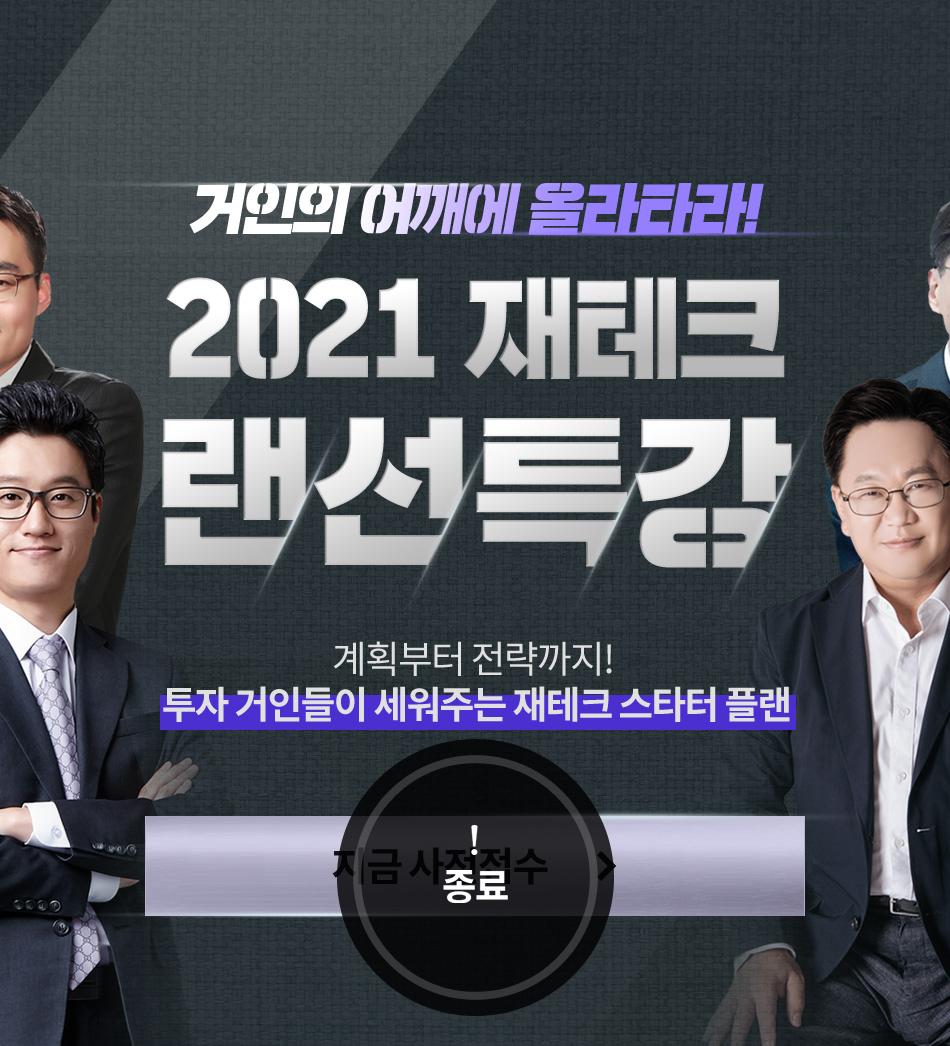2021 재테크 랜선특강