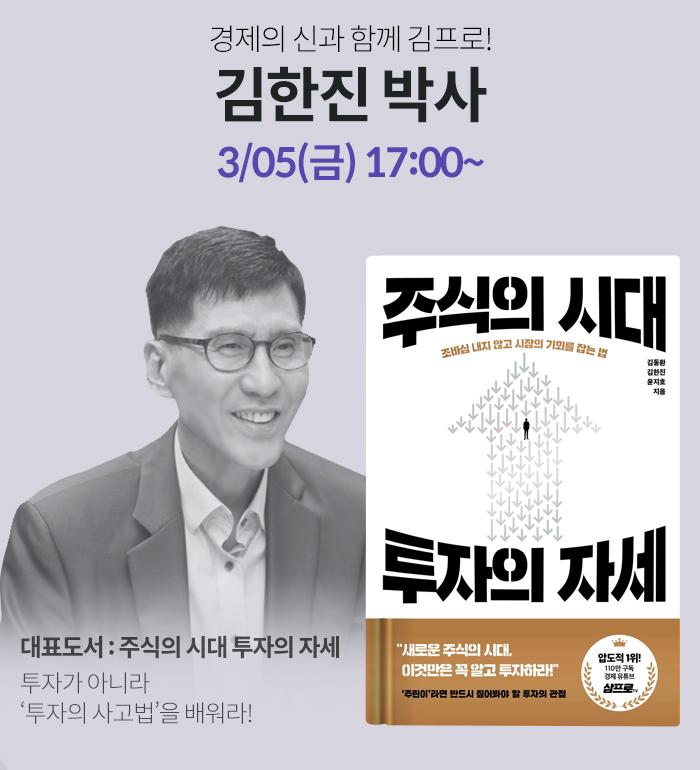 김한진 박사