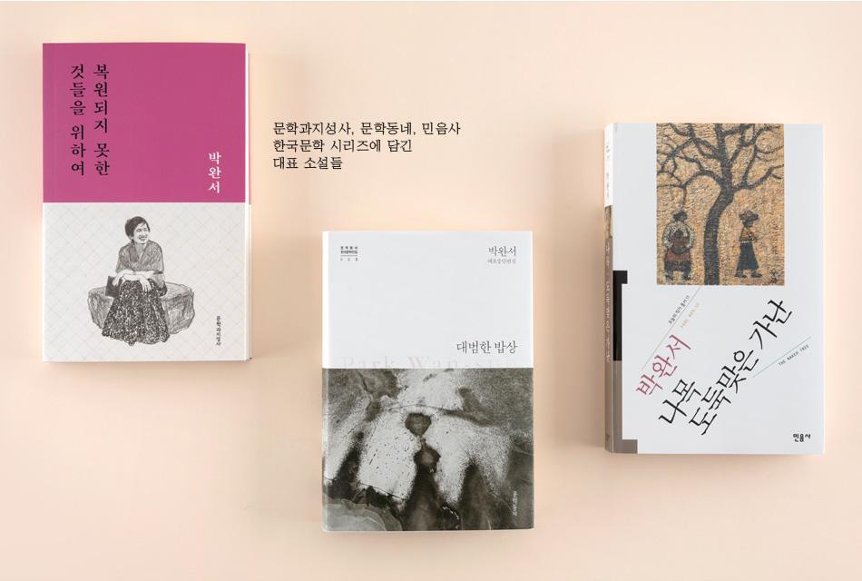 문학과지성사, 문학동네, 민음사 한국문학 시리즈에 담긴 대표 소설들