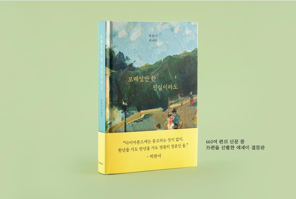 660여 편의 산문 중 35편을 선별한 에세이 결정판