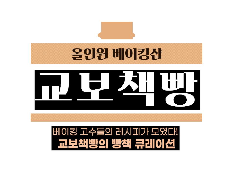올인원 베이킹샵 교보책빵 베이킹 고수들의 레시피가 모였다! 교보책빵의 빵책 큐레이션