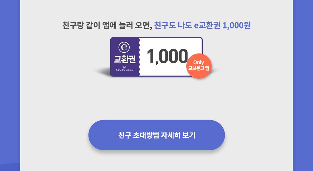 친구랑 같이 앱에 놀러 오면, 친구도 나도 e교환권 1,000원