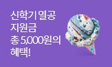 EBSx교보문고 신규가입 이벤트(6차)(5,000원 열공pack, 기프티콘(추첨))