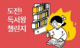 [문학특집] 도전! 독서왕 챌린지(3분 완성 2021 독서목)