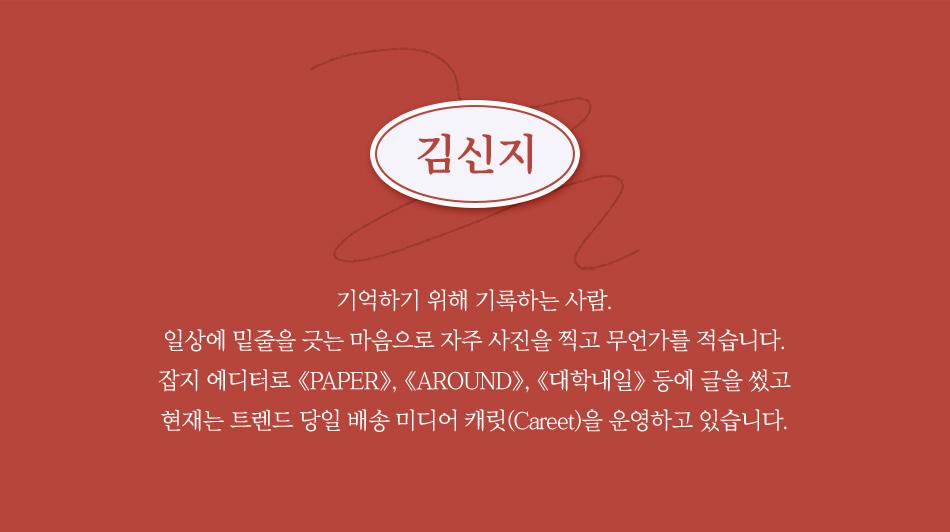 김신지/ 기억하기 위해 기록하는 사람.