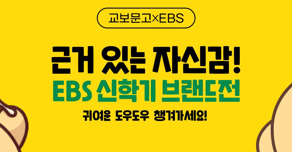 근거 있는 자신감! EBS 신학기 브랜드전 귀여운  도우도우  챙겨가세요!
