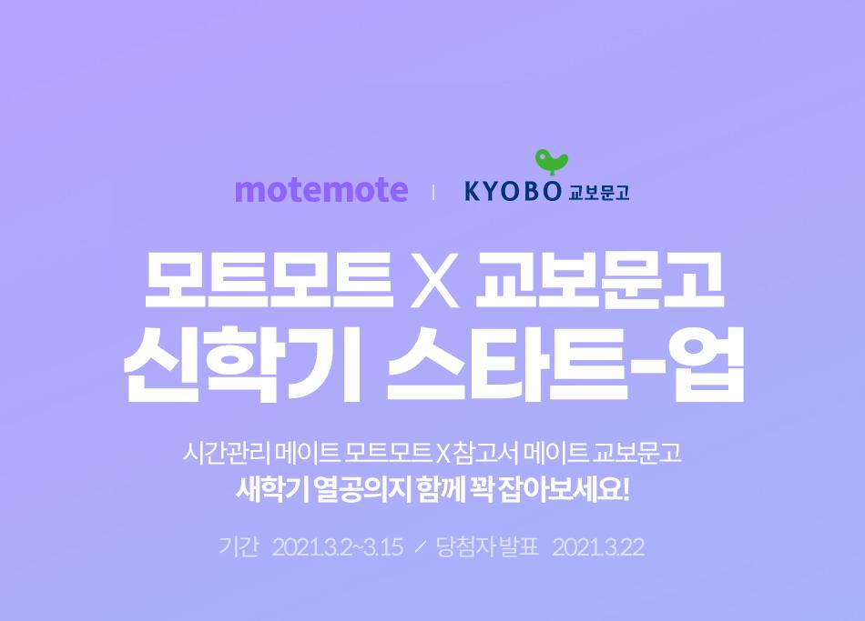 교보문고X모트모트 신학기 기획전