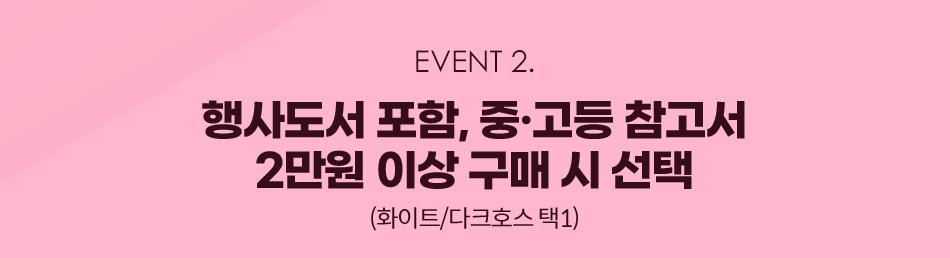 EVENT2. 행사도서 포함, 중고등 참고서 3만원 이상 구매시 선택