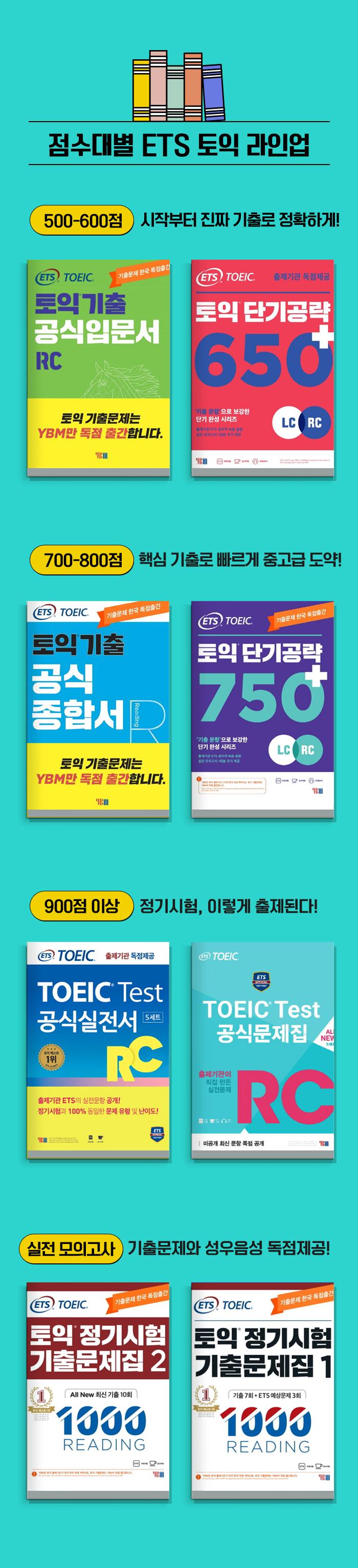 점수대별 ETS 토익 라인업