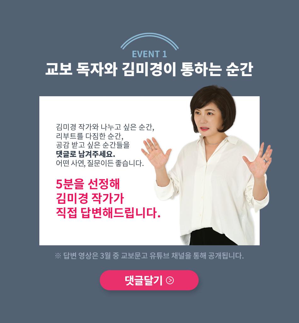 EVENT 1) 교보 독자와 김미경이 통하는 순간