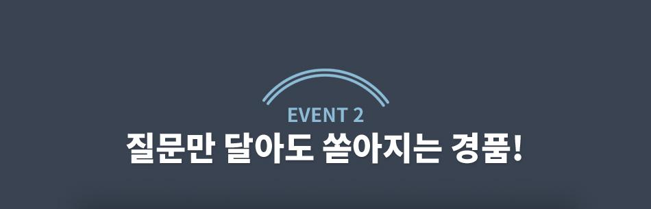 EVENT 2) 질문만 달아도 쏟아지는 경품!