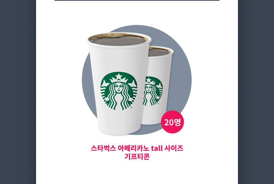 스타벅스 아메리카노 tall 사이즈 기프티콘