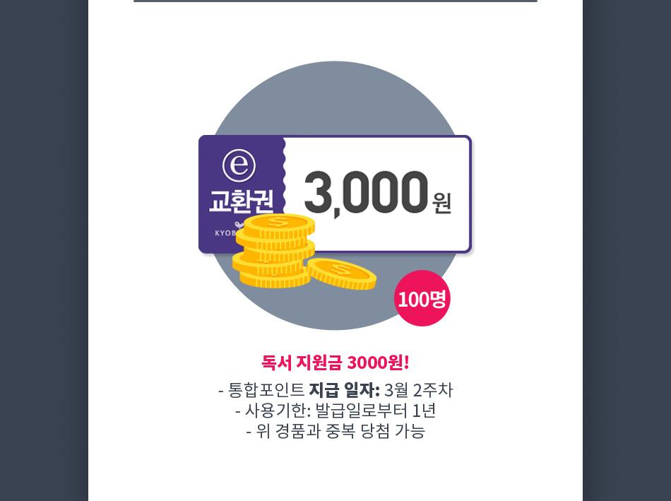 독서 지원금 3,000원