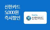 신한카드 5천원 즉시할인(5만원 이상 구매시)