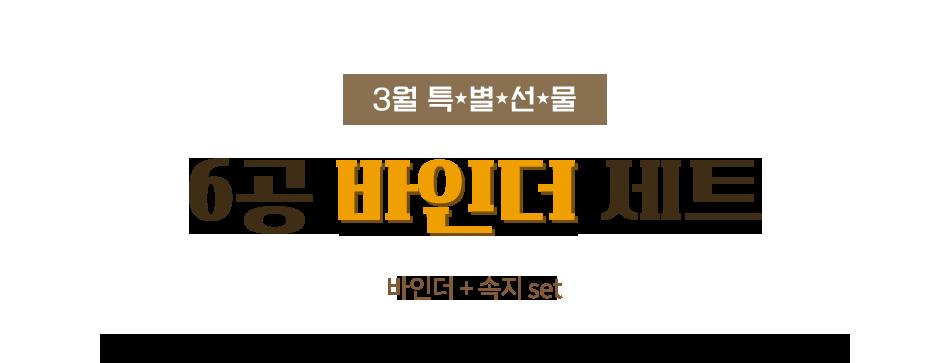 3월 특/별/선/물 6공 바인더 세트 바인더 + 속지 set