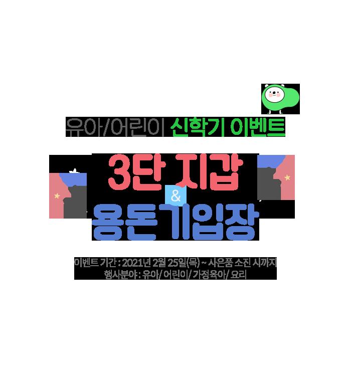 유아/어린이 신학기 이벤트. 이벤트 기간 : 2021년 2월 24일(수) ~ 사은품 소진 시까지. 행사분야: 유아/ 어린이/ 가정육아/ 요리