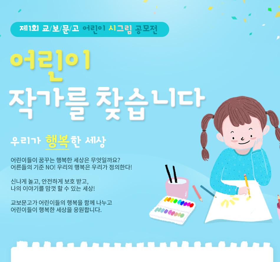 (제1회 교보문고) 어린이 시화 공모전/ 우리가 행복한 세상