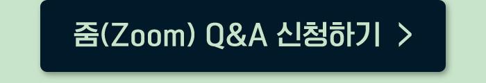 줌(Zoom) Q&A 신청하기