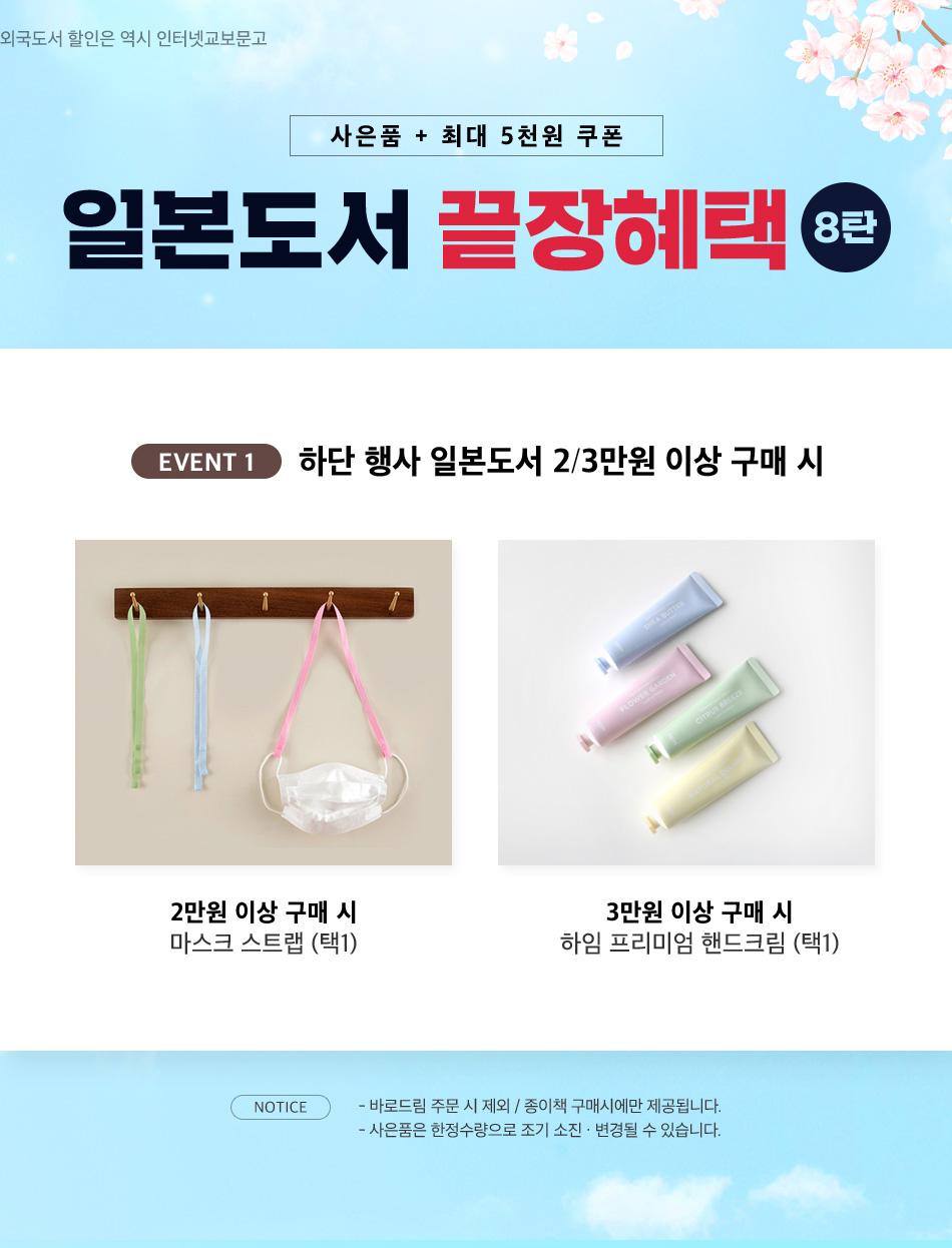 일본도서 끝장혜택 8탄/ EVENT1 하단 행사 일본도서 2/3만원 이상 구매 시