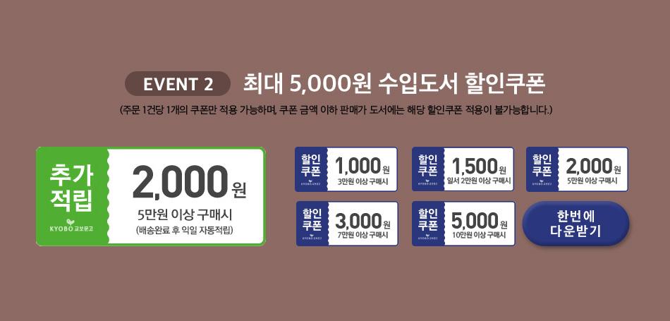 EVENT2 최대 5,000원 수입도서 할인쿠폰