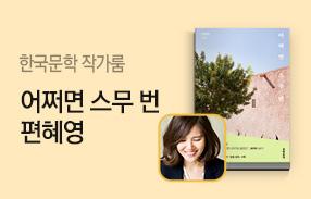 편혜영 작가룸